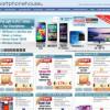 Der richtige Handytarif mit Handy von smartphonehouse
